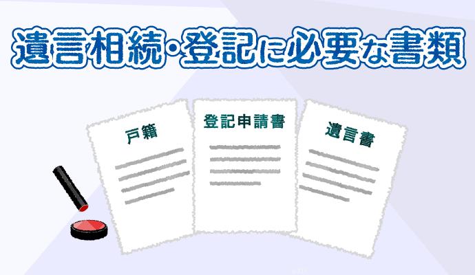土地や建物を遺言書で相続登記する場合の必要書類