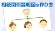 不動産の相続でも使える相続関係説明図の作り方【ひな型付】