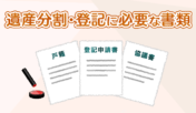 土地や建物を遺産分割協議によって相続登記する場合の必要書類