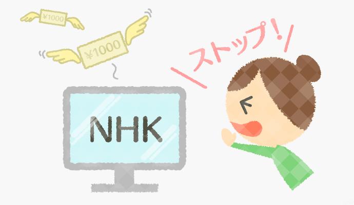 相続手続きをしてNHKの受信料をストップさせる2つの方法