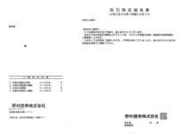 取引残高報告書1