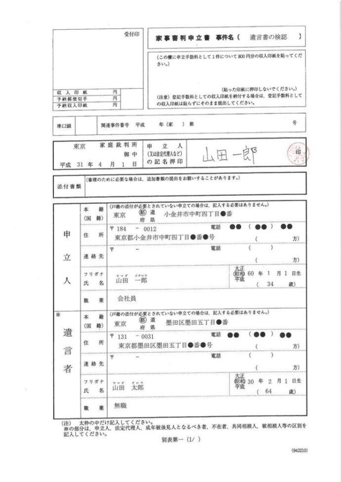検認申立書_1
