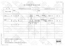 評価証明書(戸建て)