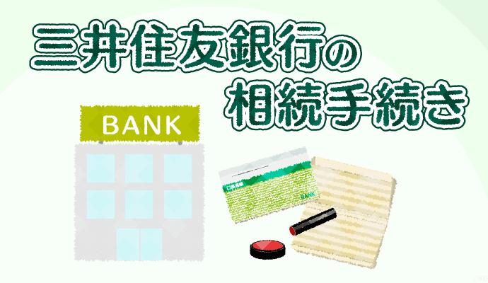 三井住友銀行の相続手続き ケース別の必要書類まとめ