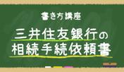 【15分で完成】三井住友銀行の相続手続依頼書、書き方講座