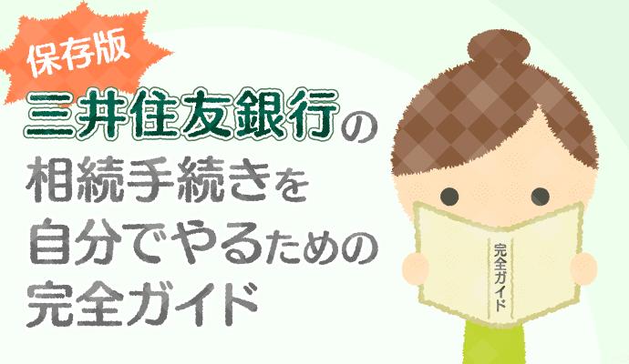 【保存版】三井住友銀行の相続手続きを自分でやるための完全ガイド