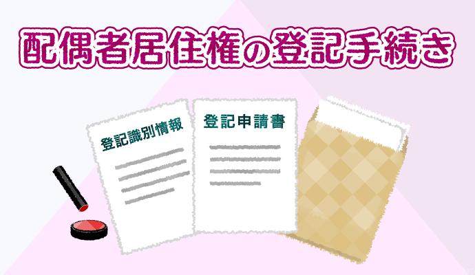 配偶者居住権の登記手続き【登記申請書の記載例付】