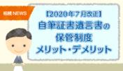 【2020年7月改正】自筆証書遺言書の保管制度メリット・デメリット