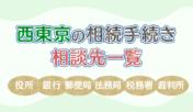 【保存版】西東京の相続手続きで相談する役所、銀行、郵便局、法務局、税務署、裁判所の一覧
